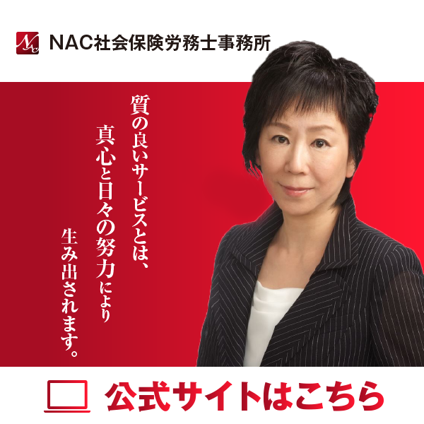 NAC社会保険労務士事務所