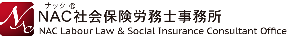 NAC labour Law & Social Insurance Consultant Office / NAC社会保険労務士事務所